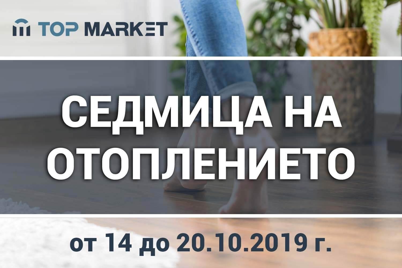 Банер - Промоция техника - Top Market