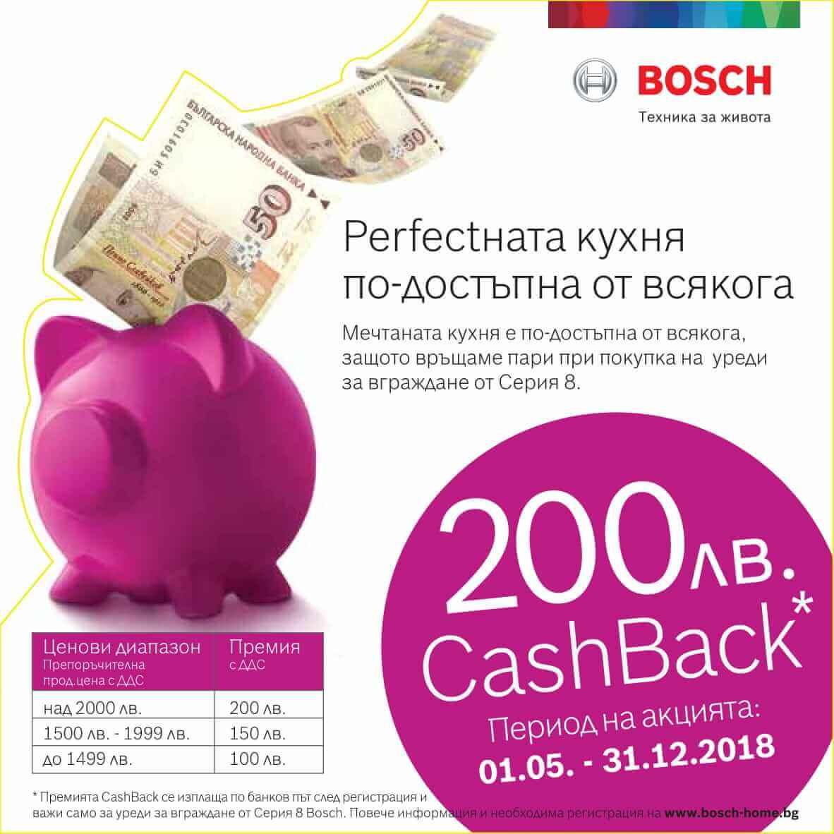 BOSCH CashBack