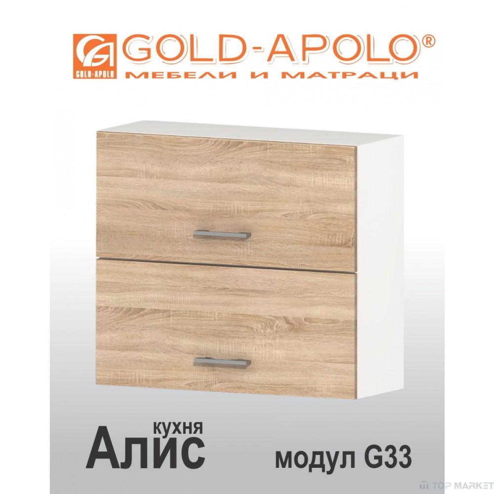 Горен шкаф с 2 клапващи врати АЛИС