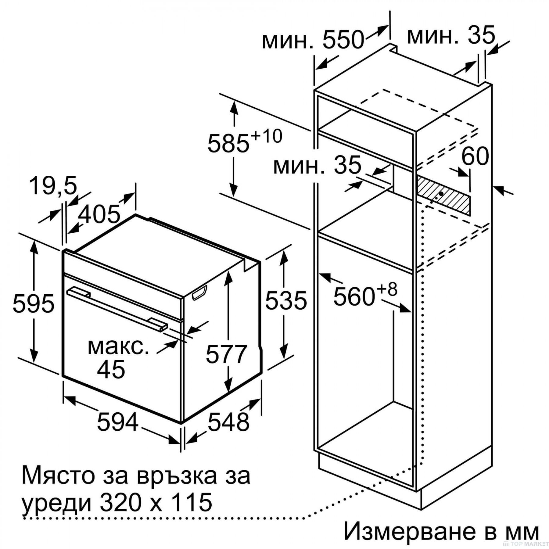 Готварска фурна BOSCH HBG676ES6 за вграждане