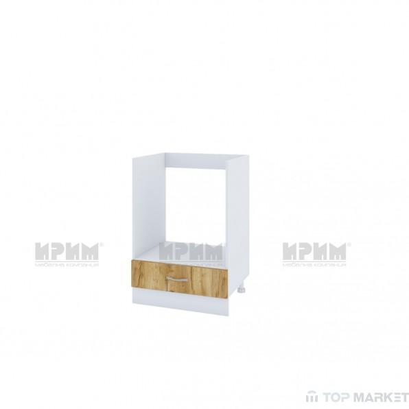 Долен шкаф за вграждане на фурна City БДД-136