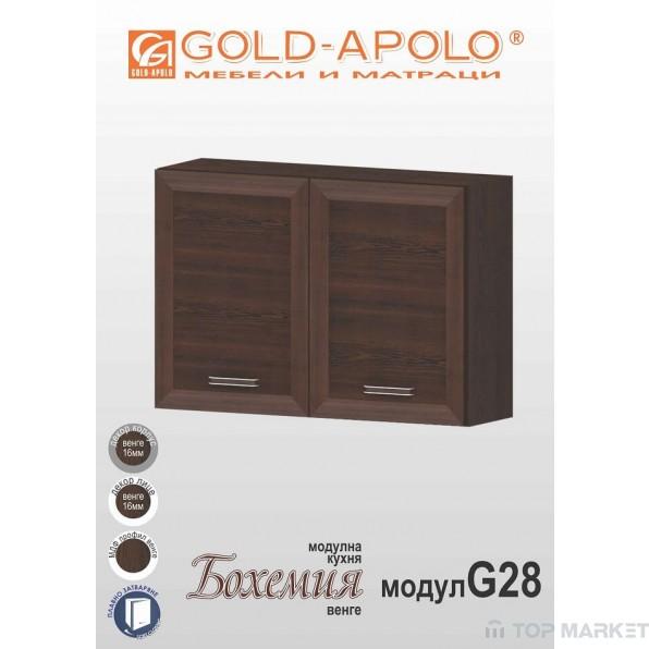 Горен шкаф с 2 врати и рафт Бохемия G28