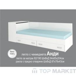 Легло с чекмеджета АНДИ