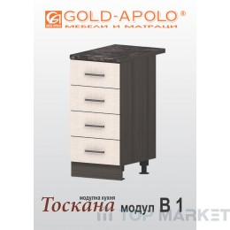 Долен кухненски шкаф Тоскана B1