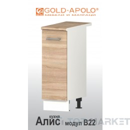 Долен шкаф за кухня Алис B22