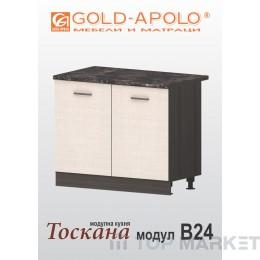 Долен кухненски шкаф Тоскана B24