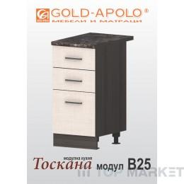 Долен кухненски шкаф Тоскана B25