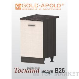 Долен кухненски шкаф Тоскана B26