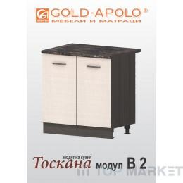 Долен кухненски шкаф Тоскана B2