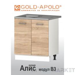 Долен шкаф за мивка АЛИС