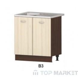 Шкаф за мивка Ирис B3