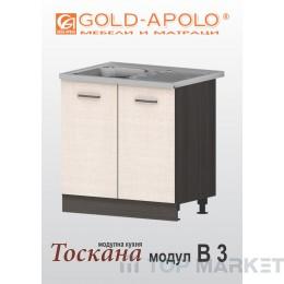 Долен шкаф за бордова мивка Тоскана B3