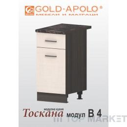 Долен кухненски шкаф Тоскана B4