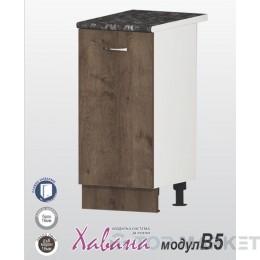 Долен шкаф с 1 врата и рафт ХАВАНА B5