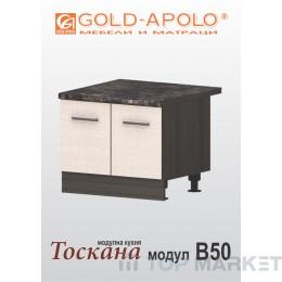 Долен кухненски шкаф за Раховец Тоскана B50