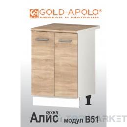 Долен шкаф за кухня Алис B51