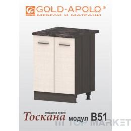 Долен кухненски шкаф Тоскана B51