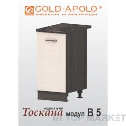 Долен кухненски шкаф Тоскана B5
