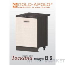 Долен кухненски шкаф Тоскана B6