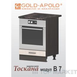 Долен кухненски шкаф за вграждане на фурна Тоскана B7