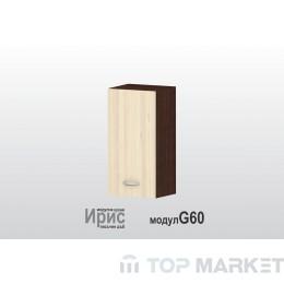 Горен шкаф с 1 врата и рафт Ирис G60