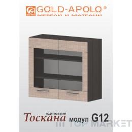 Горен кухненски шкаф Тоскана G12