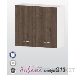 Горен шкаф с 2 врати и рафт ХАВАНА G13