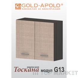 Горен кухненски шкаф Тоскана G13