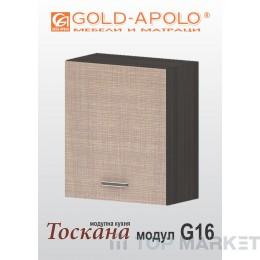 Горен кухненски шкаф Тоскана G16