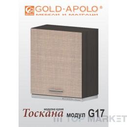 Горен кухненски шкаф Тоскана G17 за абсорбатор
