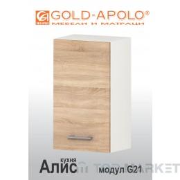 Горен шкаф с 1 врата и рафт АЛИС