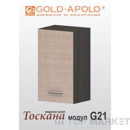 Горен кухненски шкаф Тоскана G21