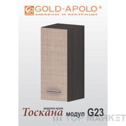 Горен кухненски шкаф Тоскана G23