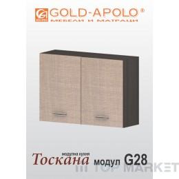 Горен кухненски шкаф Тоскана G28
