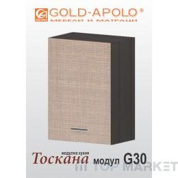 Горен кухненски шкаф Тоскана G30