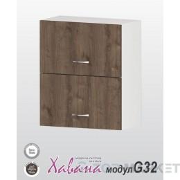 Горен шкаф с 2 клапващи врати ХАВАНА
