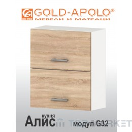 Горен шкаф за кухня Алис G32