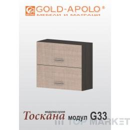 Горен кухненски шкаф Тоскана G33