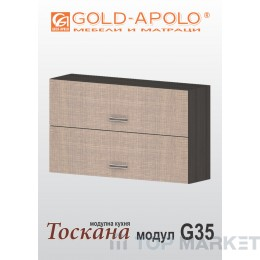Горен кухненски шкаф Тоскана G35