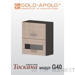 Горен кухненски шкаф Тоскана G40