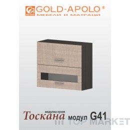 Горен кухненски шкаф Тоскана G41