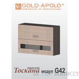 Горен кухненски шкаф Тоскана G42
