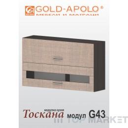 Горен кухненски шкаф Тоскана G43