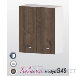 Горен шкаф с 2 врати и рафт ХАВАНА
