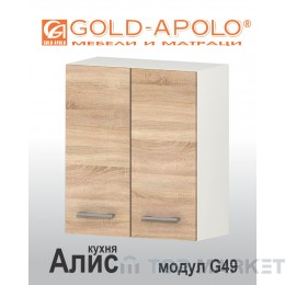 Горен шкаф за кухня Алис G49