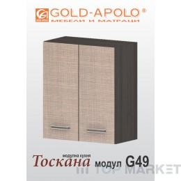 Горен кухненски шкаф Тоскана G49