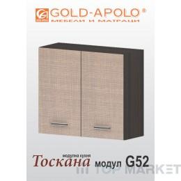 Горен кухненски шкаф Тоскана G52 с отцедник
