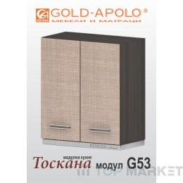 Горен кухненски шкаф Тоскана G53 за аспиратор