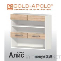 Горен шкаф 2 витрини с рафт и ниша АЛИС