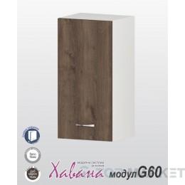 Горен шкаф с 1 врата и рафт ХАВАНА